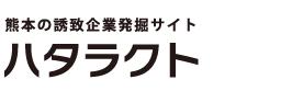 熊本の誘致企業発掘サイト ハタラクト