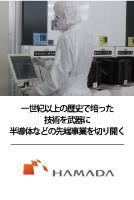 濱田重工株式会社 シリコンウエハー事業部