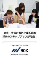 株式会社BBSアウトソーシング熊本