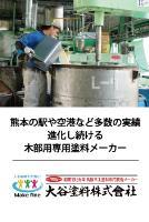 大谷塗料株式会社 熊本工場