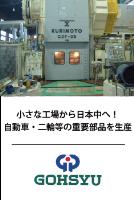 九州精鍛株式会社