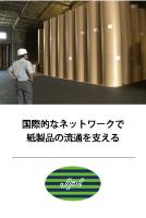 日本紙運輸倉庫株式会社