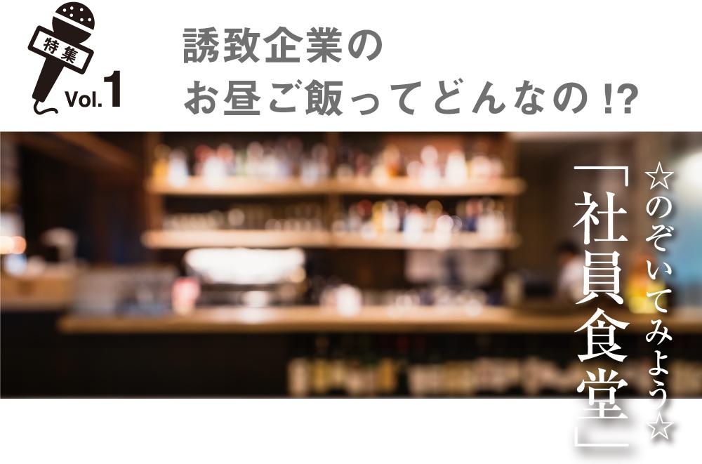 誘致企業のお昼ご飯ってどんなの!?のぞいてみよう☆社員食堂