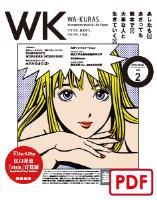 ワクラス わくらす WA-KURAS VOL.2(2018.09.06)