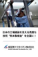 旭国際テクネイオン株式会社