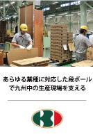児島段ボール株式会社