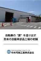 中央可鍛工業株式会社 熊本工場