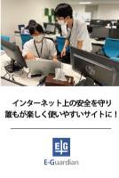 イー・ガーディアン株式会社 熊本センター