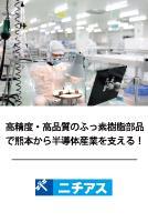 株式会社 熊本ニチアス