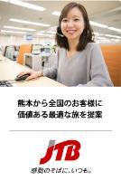 株式会社JTB コールセンター販売部