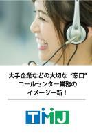 株式会社 TMJ