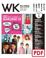 ワクラス わくらす WA-KURAS VOL.2(2018.10.18)