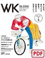 ワクラス わくらす WA-KURAS VOL.4(2018.11.29)