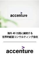 アクセンチュア株式会社 熊本BPOセンター