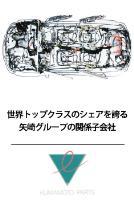 熊本部品株式会社