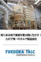 株式会社 福岡タルク工業所 八代工場