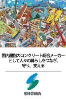 昭和コンクリート工業株式会社 熊本工場