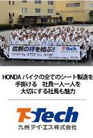 九州テイ・エス株式会社