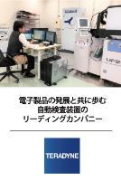テラダイン株式会社 熊本事業所