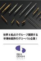 理化電子株式会社 九州事業所