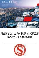 株式会社山清工業九州