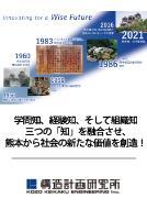(株)構造計画研究所 熊本構造計画研究所