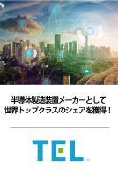 東京エレクトロン九州(株)