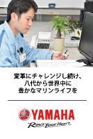 ヤマハ熊本プロダクツ(株)