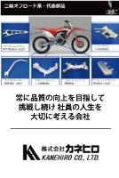 株式会社カネヒロ 熊本工場