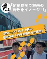 特集Vol.2 企業見学で 将来の自分をイメージ!!