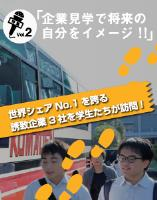 特集Vol.2「企業見学で 将来の自分をイメージ!!」
