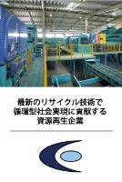 株式会社エコポート九州