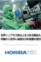 (株)堀場エステック 阿蘇工場