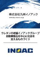 (株)九州イノアック 菊池工場