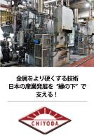旭千代田工業(株) 熊本工場