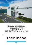 タチバナ化成株式会社