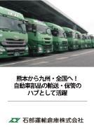 石部運輸倉庫株式会社 熊本営業所