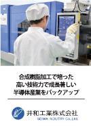 井和工業株式会社 熊本工場