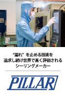 日本ピラー九州株式会社