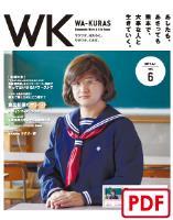 ワクラス わくらす WA-KURAS VOL.6(2019.3.1)