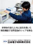 日本電子材料株式会社 熊本事業所