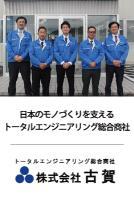 (株)古賀M&D 熊本事業所