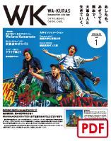 ワクラス わくらす WA-KURAS VOL.1(2018.06.28)
