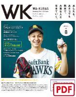 ワクラス わくらす WA-KURAS VOL.8(2019.7.1)