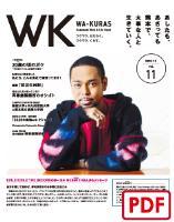 ワクラス わくらす WA-KURAS VOL.11(2020.01.09)