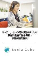 ソニアキューブ(株)Kumamotoコールセンター