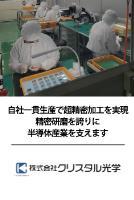 株式会社クリスタル光学 熊本工場