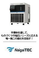 内外テック株式会社 熊本営業所