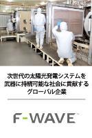 F-WAVE株式会社 熊本工場