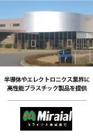 ミライアル株式会社 熊本事業所